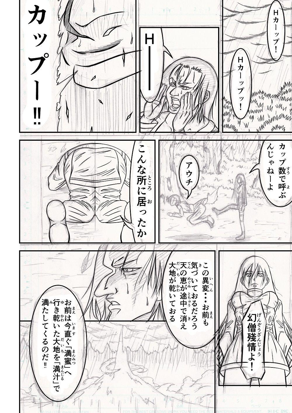 【無料】天地魔倒のサンプル画像6