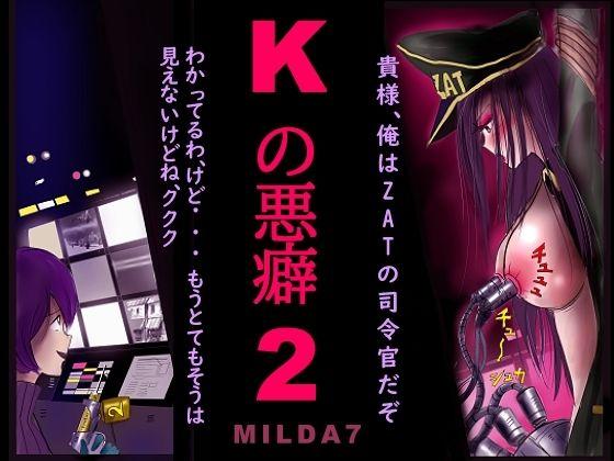 Kの悪癖2