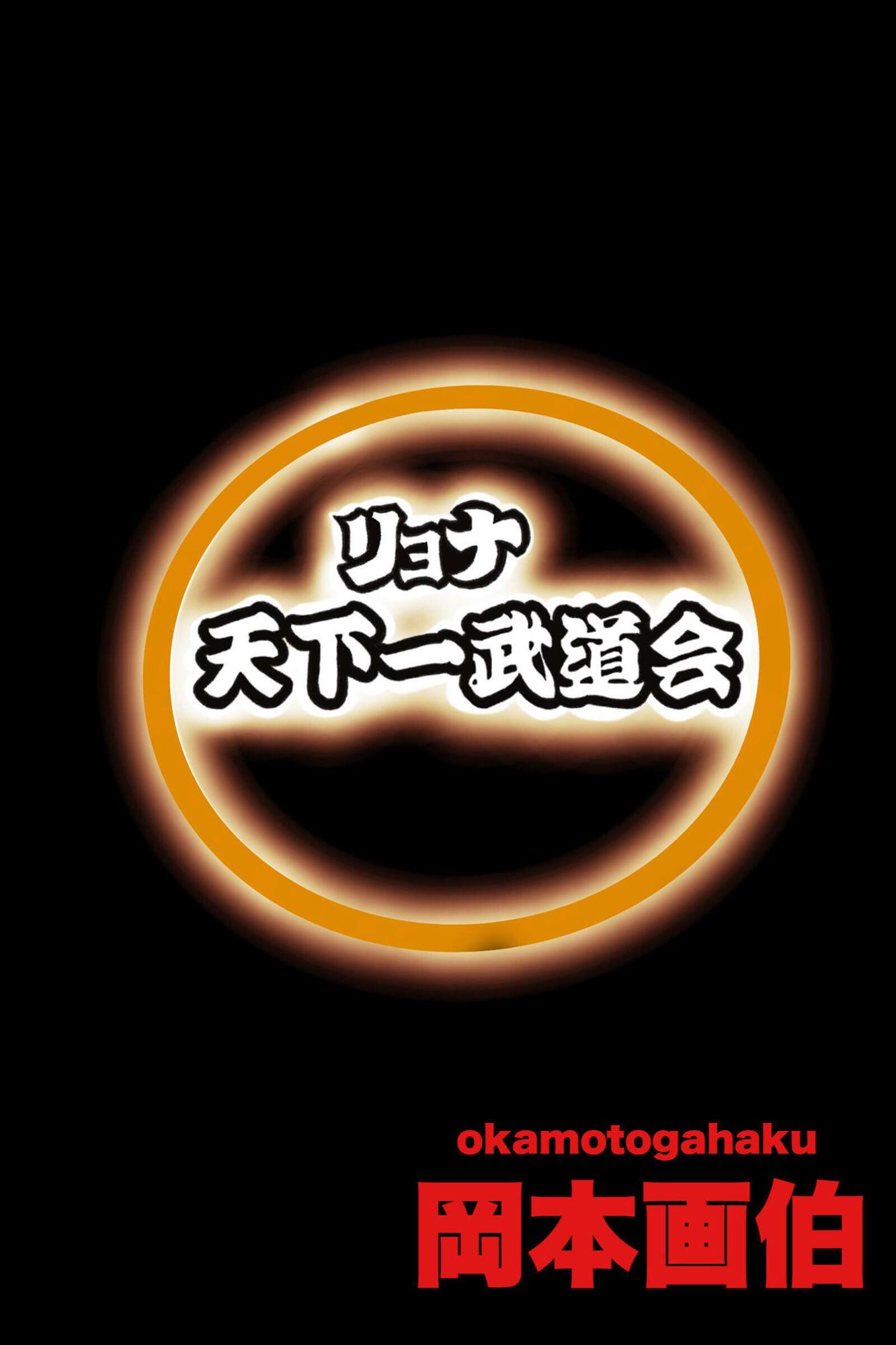 リョナ天下一武道会 2 ~無限リョナ地獄~9