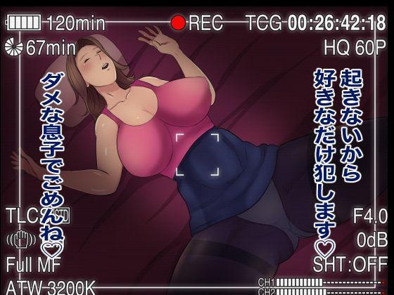 おれママ64