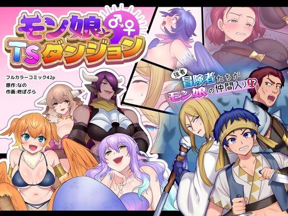 【同人コミック】「モン娘TSダンジョン」