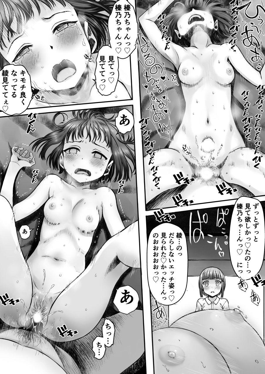 上京女子の性交状況1