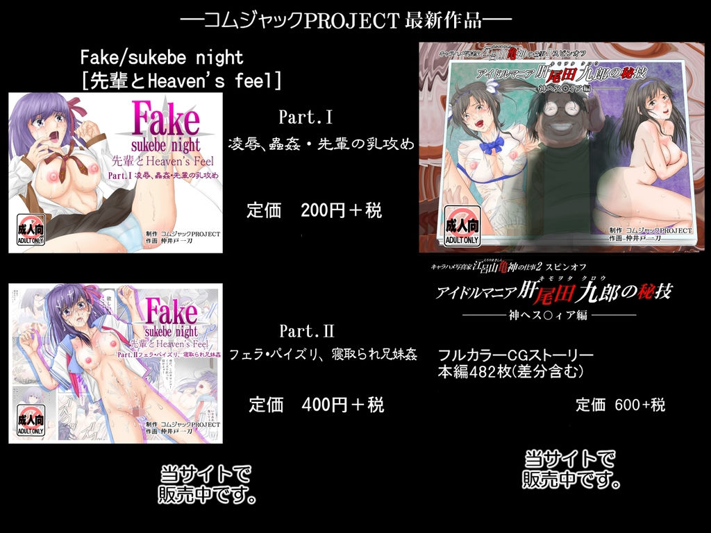 【無料】Fake/sukebe night [先輩とHeaven's feel] Part.II フェラ・パイズリ、寝取られ兄妹姦 【無料版】5