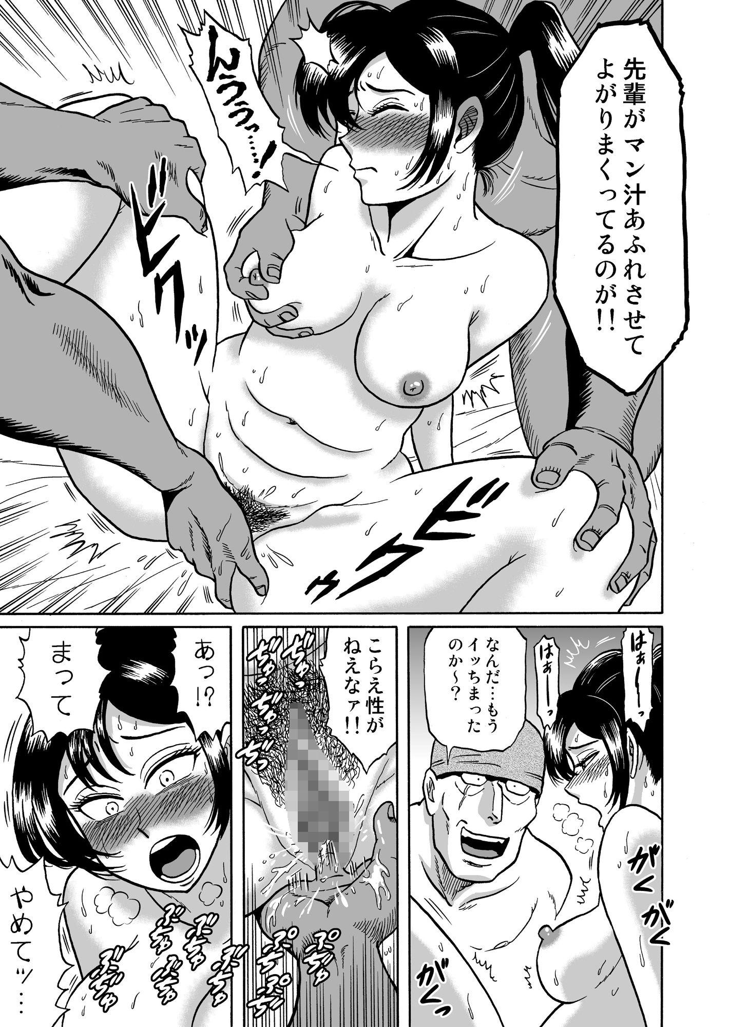 艶姿捜査姦(4)強●ふたなり淫戯4