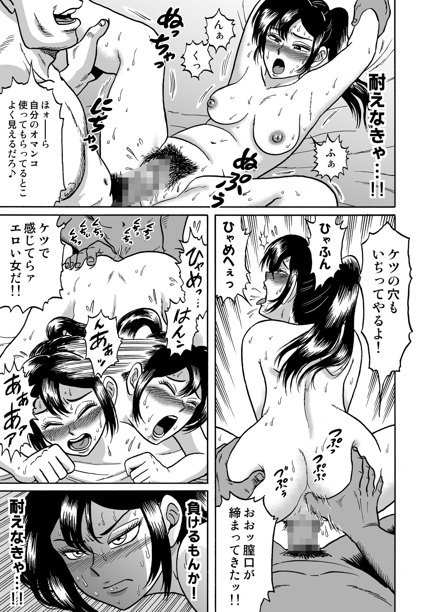 艶姿捜査姦(4)強●ふたなり淫戯5