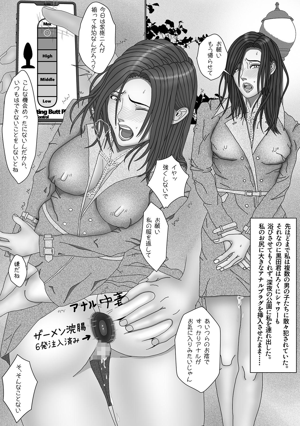 ツマガサネ Vol.33