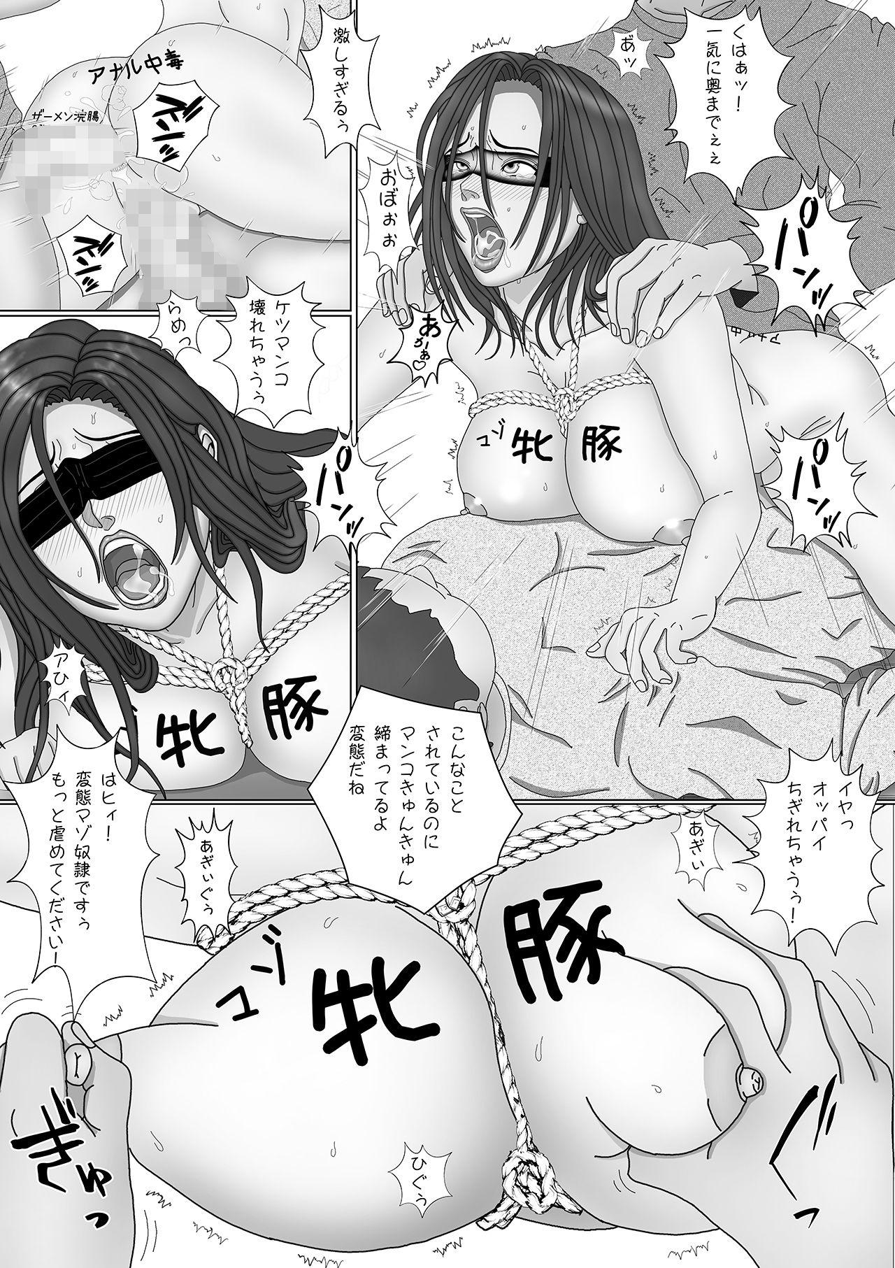 ツマガサネ Vol.36