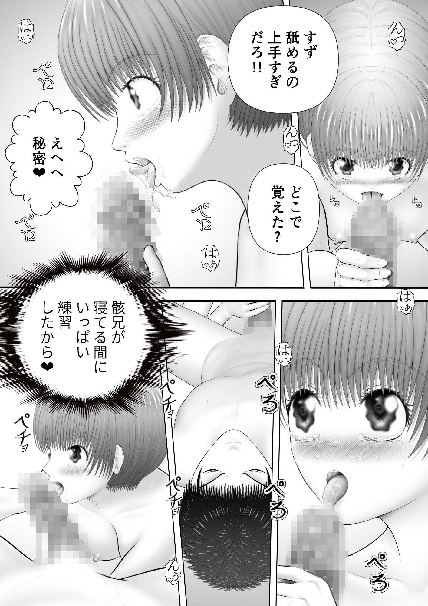骸物語~妹のすずと初セックス~2
