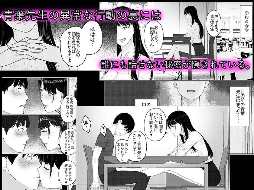 人妻教師の顔に出さない苦衷(含中文)3