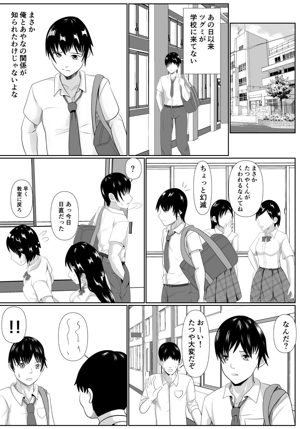 サカサマ二話1