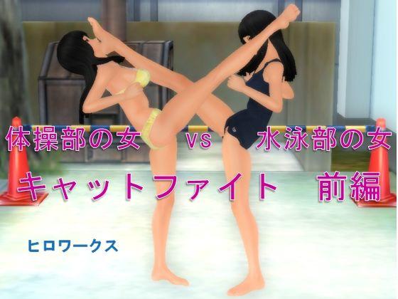 体操部の女vs水泳部の女キャットファイト 前編