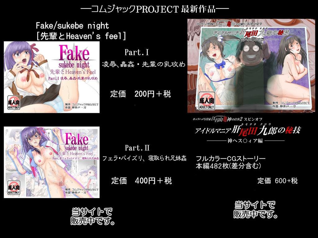 Fake/sukebe night [先輩とHeaven's feel] Part.III 騎乗位・クンニ、エビ反り中出し姦5