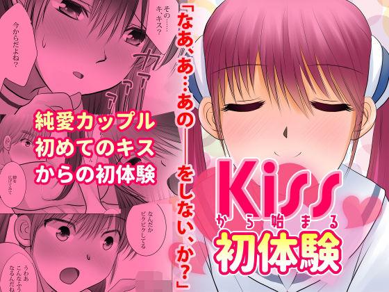KISSから始まる初体験