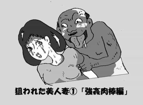 狙われた美人妻 (1) 「強●肉棒編」のサンプル画像
