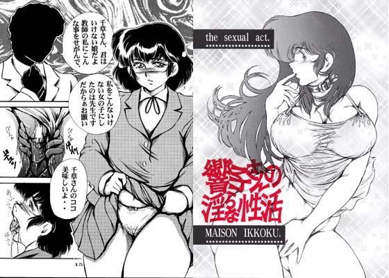 【響 同人】響子さんの淫らな性活