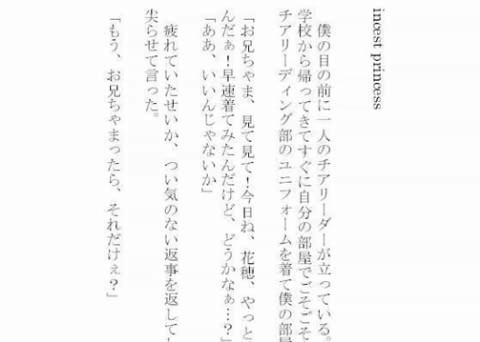 妄想ノート Vol.3 incest princess