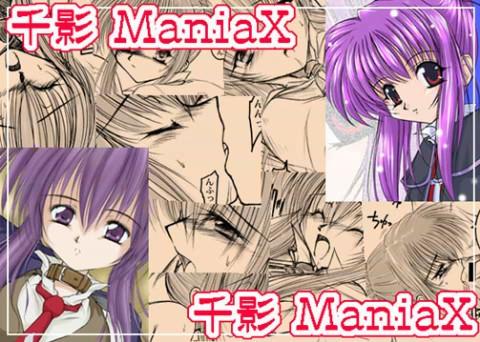 千影ManiaX