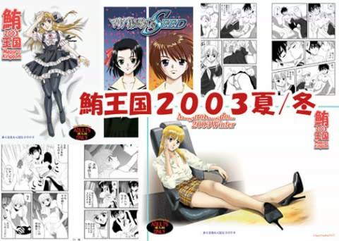 鮪王国2003 夏 / 冬