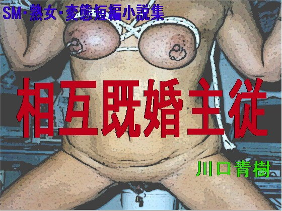 SM・熟女・変態短編小説集「相互既婚主従」