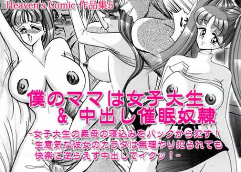 Heaven's Comic作品集 5