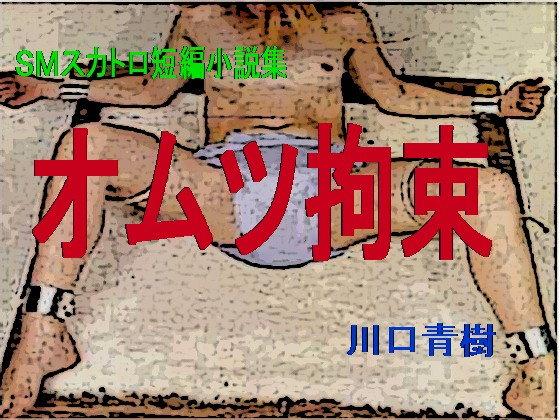 SMスカトロ短編小説集「オムツ拘束」