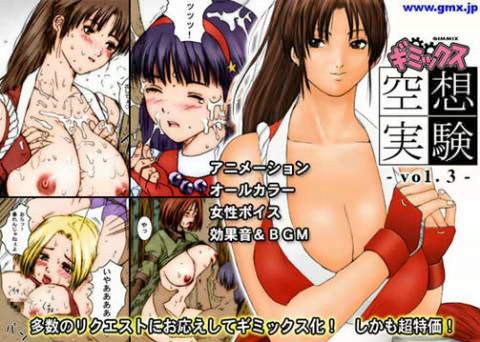 ギミックス 空想実験 -vol.3-