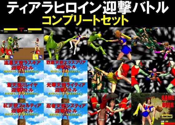 【世界征服 同人】ティアラヒロイン迎撃バトル-コンプリートセット-