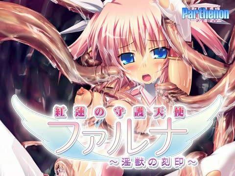紅蓮の守護天使ファルナ-淫獣の刻印-