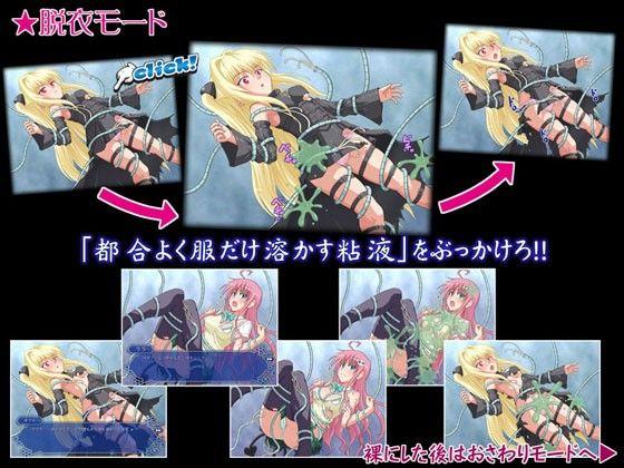 【ToLOVEる 同人】さわって!とらぶるクリック!!~ララとヤミの敗北~