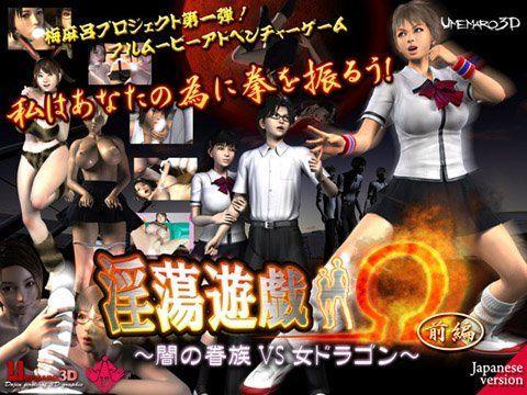 淫蕩遊戯Ω(前編)~闇の眷族vs女ドラゴン~