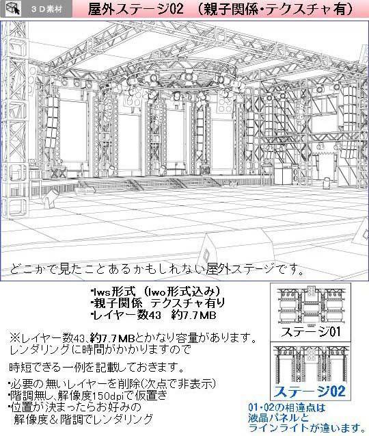 【アイマス 同人】comicstudioで使える3D背景素材屋外ステージ02