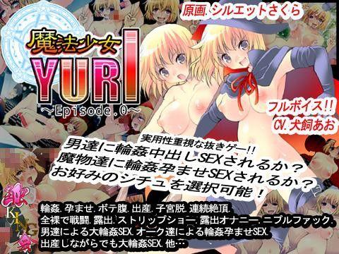 魔法少女YURI〜Episode.0〜パッケージ