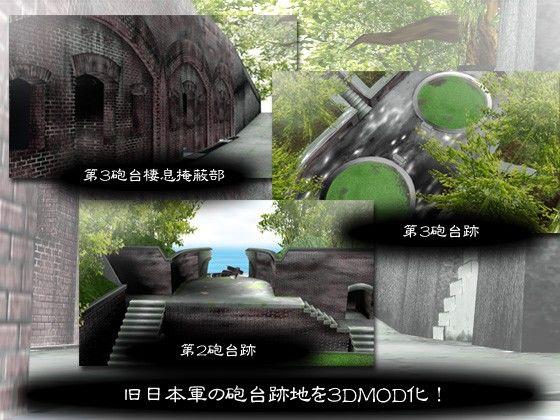 【アリス 同人】3Dカスタム-廃墟~砲台跡編~