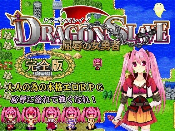 DRAGON SLAVE〜屈辱の女勇者〜完全版パッケージ
