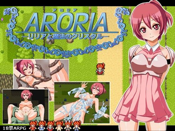 ARORIA -リリアと魔法のクリスタル-パッケージ