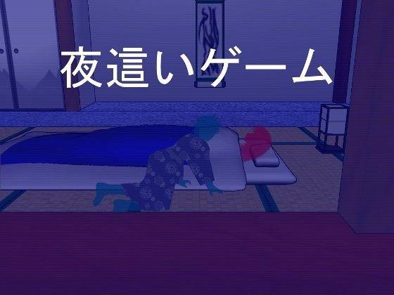 夜●いゲーム