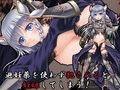 魔鎧の少女騎士エルトリンデ ~触手鎧の生贄~