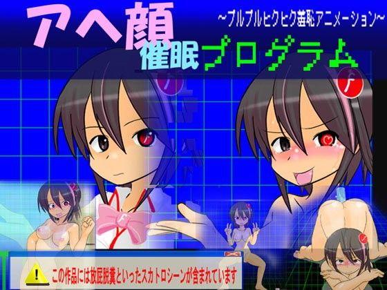 アヘ顔催眠プログラム ~プルプルヒクヒク羞恥アニメーション~(通常版
