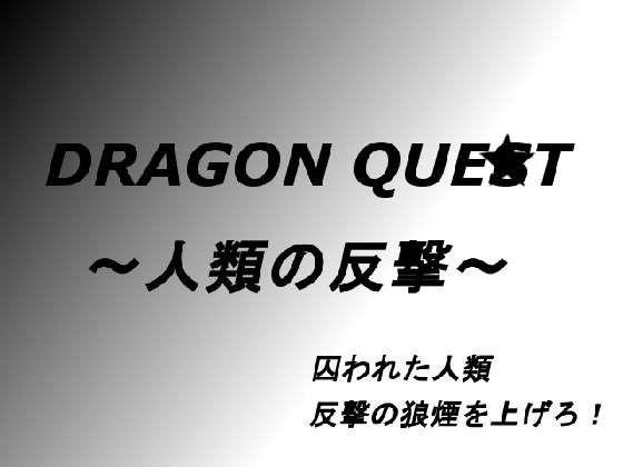 ドラゴンク○スト~人類の反撃~