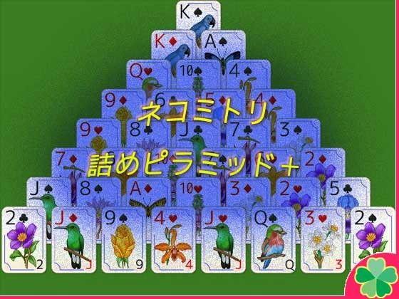 ネコミトリ 詰めピラミッド