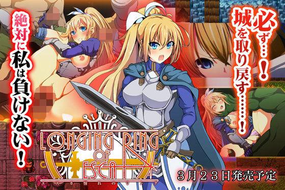 LONGING RING OF ESCA〜女騎士エスカの凌辱RPG〜パッケージ