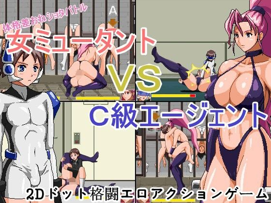 体格差おねショタバトル 女ミュータント VS C級エージェント