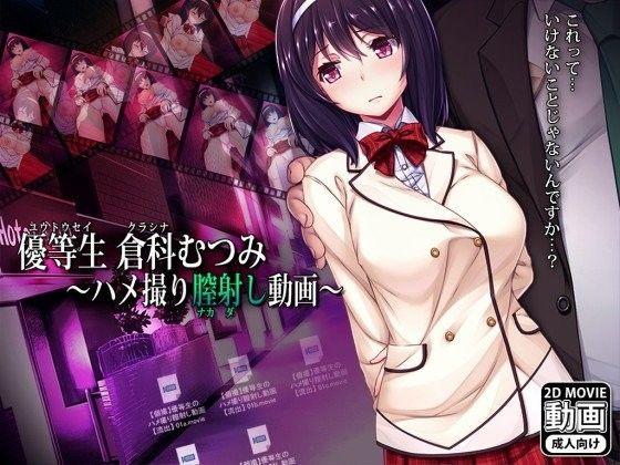 優等生倉科むつみ ~ハメ撮り膣射し動画~