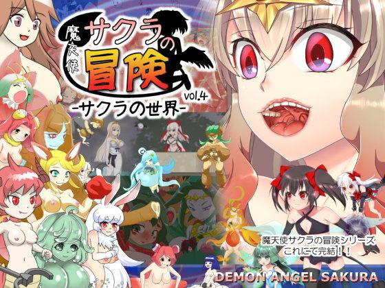 魔天使サクラの冒険 vol.4 -サクラの世界-