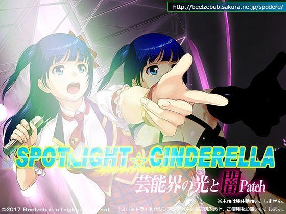 スポットライト☆シンデレラ / 芸能界の光と闇patch
