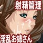 射精管理-お姉さんの黒歴史-