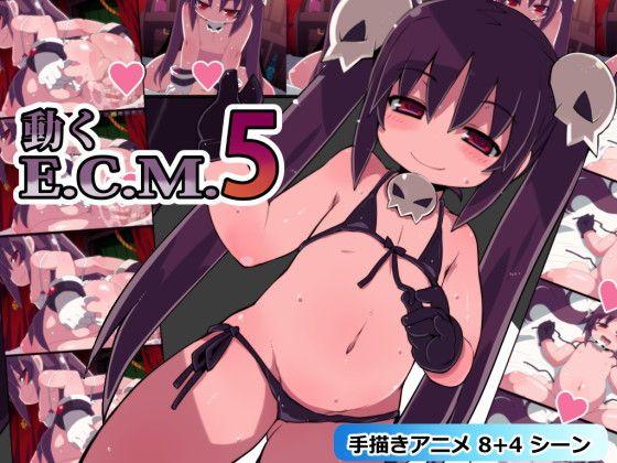 動くE.C.M.5