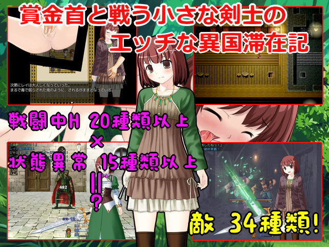 【RiceRing 同人】流浪少女レイVer1.06