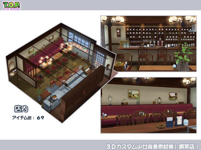 【T.O.P. 同人】3Dカスタム少女背景素材集[喫茶店]