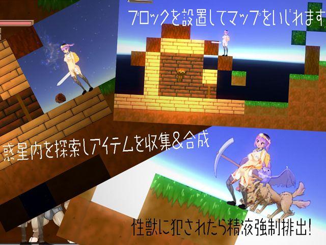 【オレンジ☆ライス 同人】モンスターxファックxクラフト
